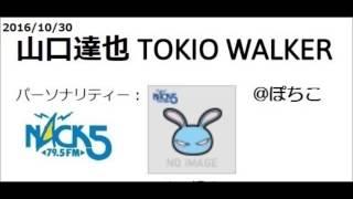 20161030 山口達也TOKIO WALKER.