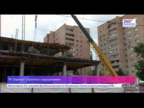 Строительство Торгового комплекса в Балашихе ведется с явными нарушениями.