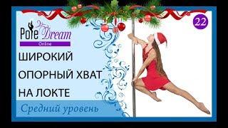 22 - Видео урок Pole Dance - Широкий опорный хват на локте