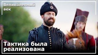 Легенда Боевой Тактики Султана Сулеймана | Великолепный век