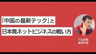 「中国の最新テック」と、日本発ネットビジネスの戦い方|尾原和啓