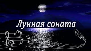 Лунная соната - Людвиг Бетховен. Moonlight Sonata