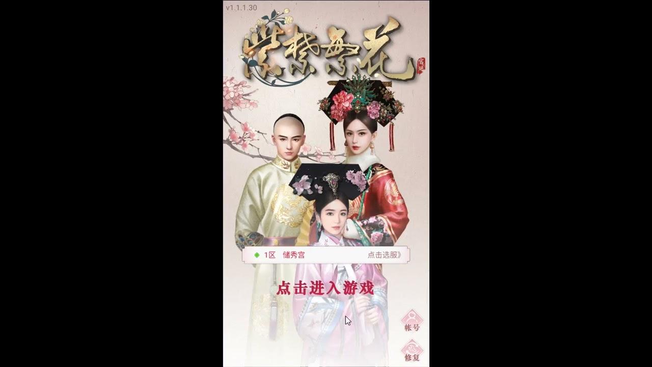 《紫禁繁花》新宮廷手遊試玩 - YouTube