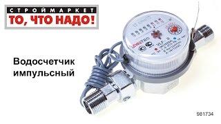 Водосчетчик импульсный Valtec - счетчик Валтек - счетчики холодной и горячей воды Москва(Строймаркет