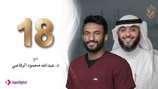 برنامج وسام القرآن - الحلقة 18 | فهد الكندري رمضان ١٤٤٢هـ