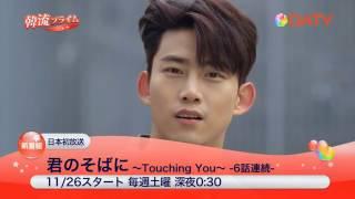 君のそばに~Touching You~ 第12話