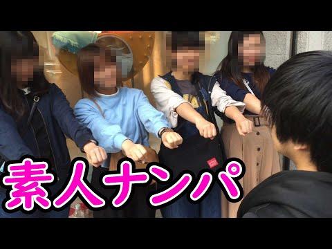 渋谷の素人女子 VS ペテン師YouTuber