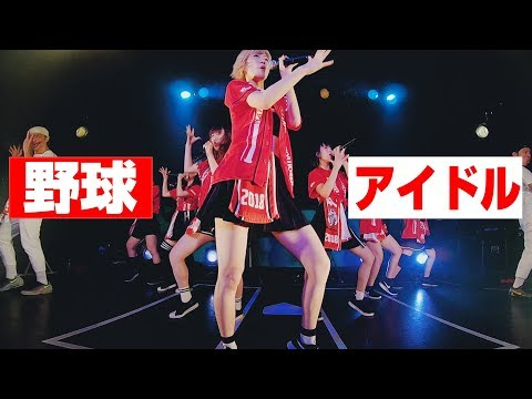 VideoDirector:コヤマタイガ <絶対直球女子!プレイボールズ> HP : http://www.playballs.jp Twitter : https://twitter.com/playballs_info.