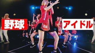 VideoDirector:コヤマタイガ <絶対直球女子!プレイボールズ> HP : ht...