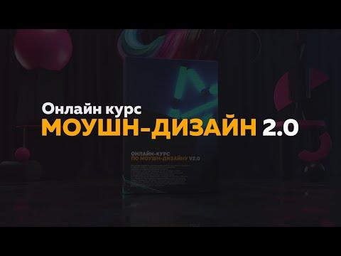 Курс по моушн-дизайну 2.0. Вступление | Мастерская Исаева