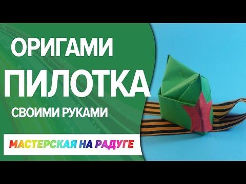 Пилотка из бумаги. Оригами