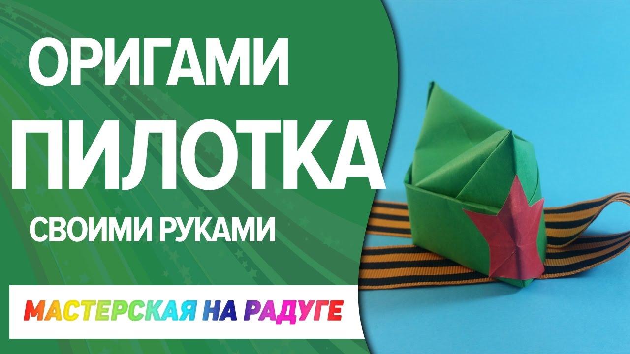 Оригами пилотка солдатская видео