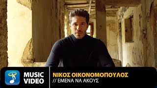 Nikos Oikonomopoulos - Emena Na Akous | Official Music Video (4K)