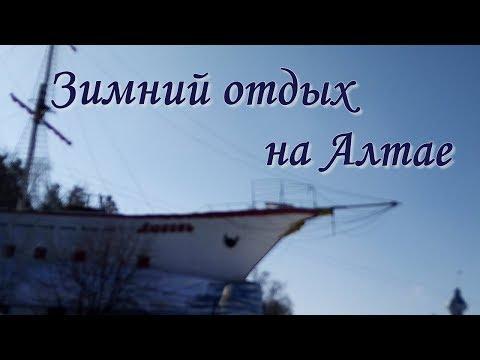 Зима на Алтае Турбаза Русский дом Корабль