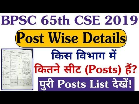 BPSC 65th CSE Notification 2019 : Post Details   Educate