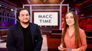 Онлайн программа МАСС TIME Выпуск от 31 05 21