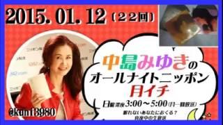 中島みゆき オールナイトニッポン 月イチ CM、曲、はカットしてありま...