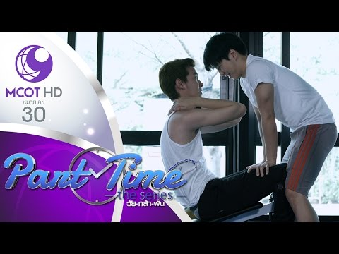 Part Time The Series วัย-กล้า-ฝัน - EP 8 (9 เม.ย.59) ช่อง 9 MCOT HD