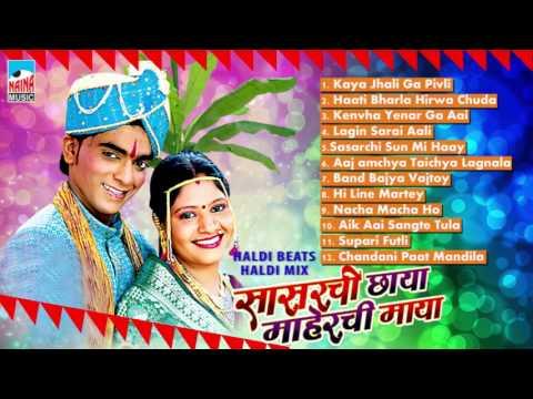 Sasarchi Chyaya Maherchi Maya   Superhit Latest haldi Mix Song 2017  