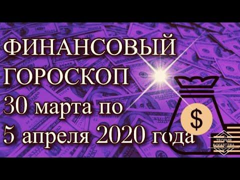ФИНАНСОВЫЙ ГОРОСКОП С 30 МАРТА ПО 5 АПРЕЛЯ 2020  ГОДА ДЛЯ ВСЕХ ЗНАКОВ ЗОДИАКА