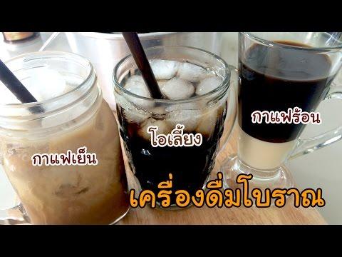 ทำอาหารง่ายๆ ชงเครื่องดื่มแบบโบราณๆ กาแฟโบราณ โอเลี้ยง | ครัวพิศพิไล