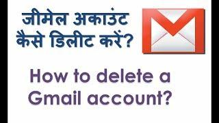 How to delete a Gmail account? जीमेल अकाउंट या गूगल अकाउंट को कैसे बंद करें?