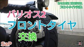 ド素人がバリオス2のタイヤ交換フロント zr250 kawasaki バイク