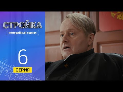 Стройка - Серия  6