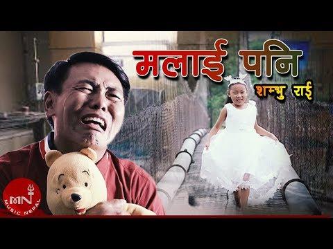 Malai Pani | Sambhu Rai & Shreyasi Chemjong | Nir Kumar Sunuwar | Bhishan Chamling Rai