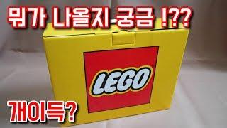 레고 럭키 박스 3개 연속 오픈 [ENG SUB] LEGO Lucky box open !!