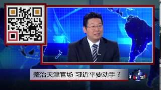 焦点对话:整治天津官场,习近平要动手?