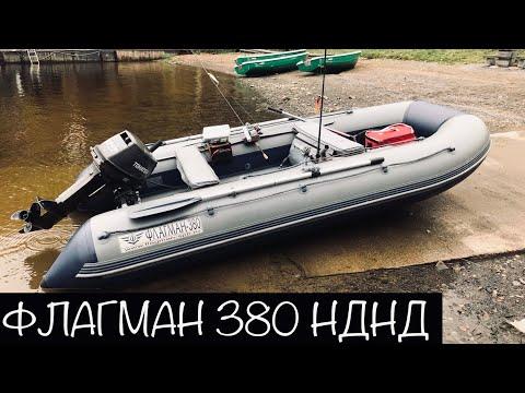 Отзыв о моей лодке Флагман 380 НДНД. Мойка и хранение лодки ПВХ