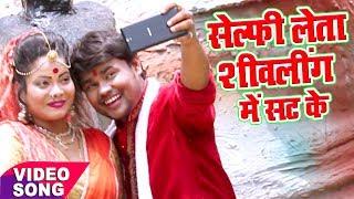 Deepak Diladar का सबसे हिट काँवर गीत 2017 - Selfie Leta - Hey Shiv Bahubali - Bhojpuri Kanwar Geet