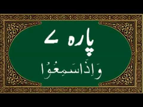 Quran Juz 7 (Wa Iza Samiu وَإِذَا سَمِعُوا) Al-Quran Al-Karim Recitation in  Arabic