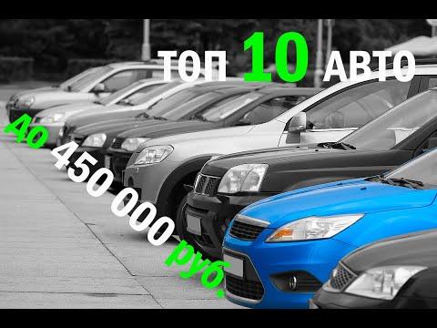 ТОП-10 автомобилей до 450 т.р. / Автоподбор Тюмень
