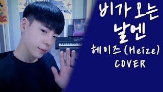[연습생출신커버] 헤이즈 (Heize) - 비가 오는 날엔 (2021) (원곡:비스트) COVERED BY.…