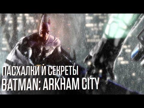 Batman Archam Asylum - Триумф Джокера - [Серия 1]