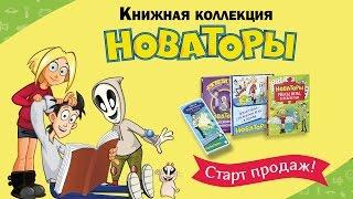 Новаторы - Книги о