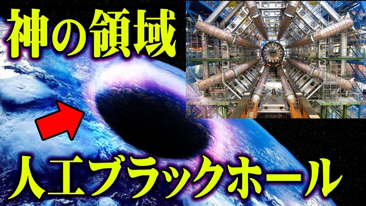 【禁忌】発明してはいけなかった人類滅亡を起こせてしまう超兵器が存在する【 都市伝説 ブラックホール 】