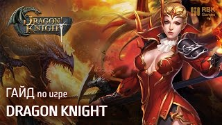 Гайд по игре Dragon Knight - Где взять астралы