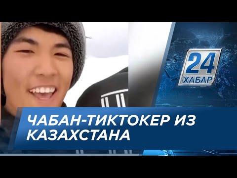Популярность юного чабана из Жамбылской области набирает обороты