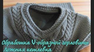 Обработка V-горловины. Ложная кеттлевка | V- Shape Neck Knitting