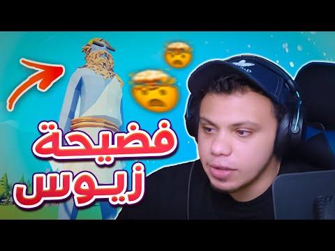 تحدى نص التمن مع زيوس !! 😱🔥 | TABS