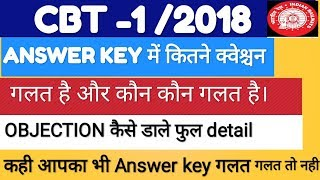 ALP Answer key wrong?ALP OBJECTION how to fill।RRB Answer sheet 2018 RAILWAY ANSWER KEY