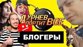 Фанаты Стаса Давыдова, Яна Топлес и Влада Бумаги | Дурнев портит все на фестивале видеоблогеров