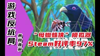 """【游戏反坑局】""""蜘蛛女侠""""好评率97%,九月最惊艳的小游戏"""