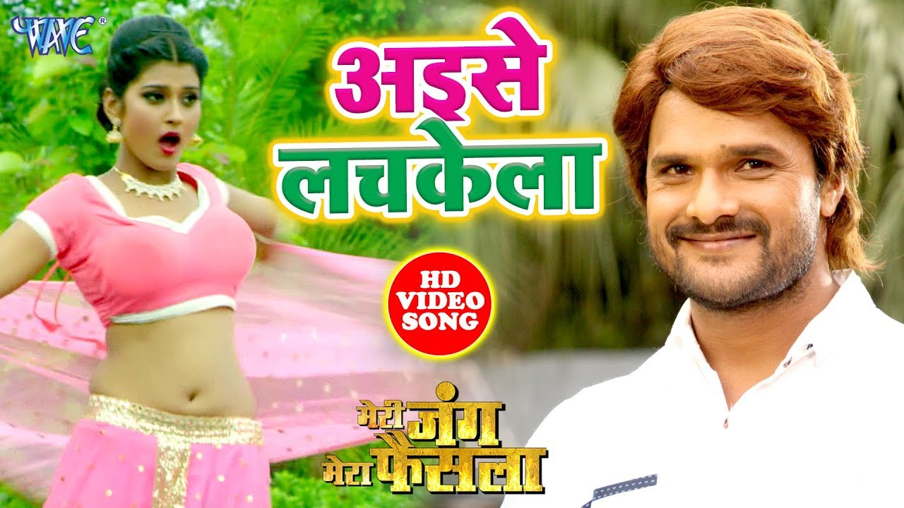 Watch: Khesari Lal Yadav and Nitu Shree's hit Bhojpuri Song 'Aise Lachkela'  from 'Meri Jung Mera Faisla'