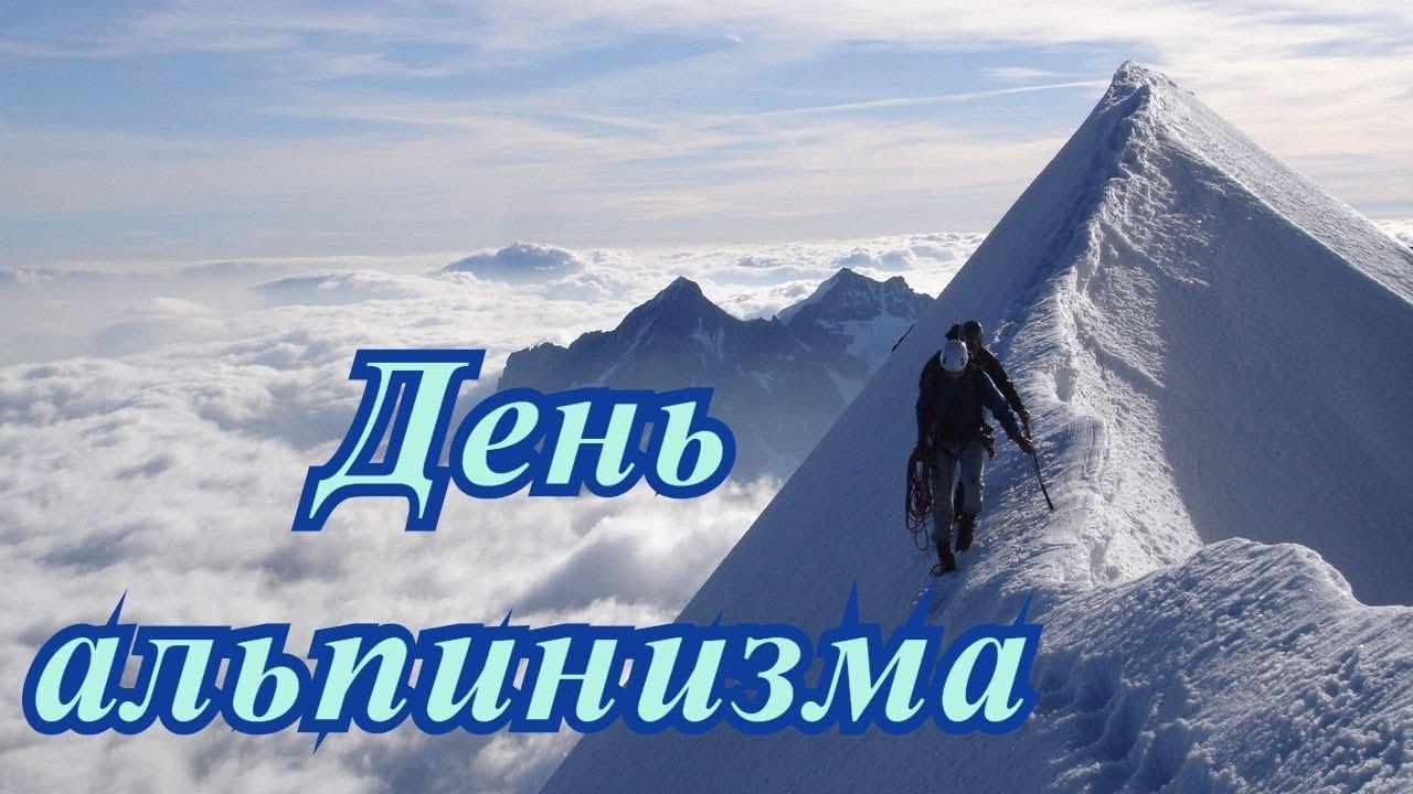проблема поздравить с днем альпиниста очень откровенном