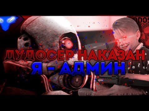 Я-АДМИН | ДУДОСЕР | ДЕМКА РЕШАЕТ | DarkRP | Garry`s Mod