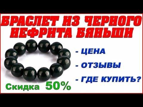 Куплю черный нефрит г алмалык узбекистан